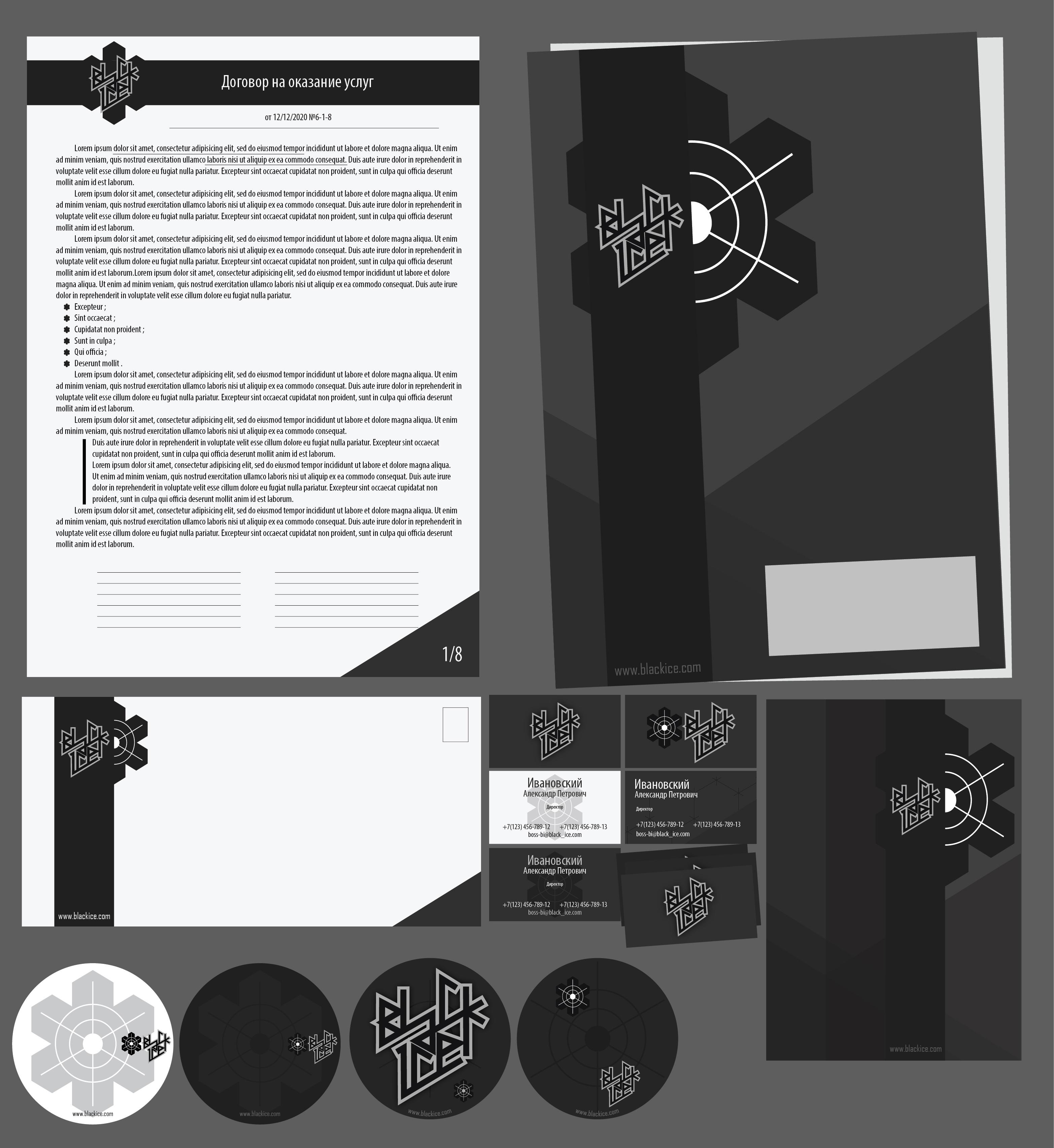 """Логотип + Фирменный стиль для компании """"BLACK ICE"""" фото f_0205714f1bcd1fe4.jpg"""