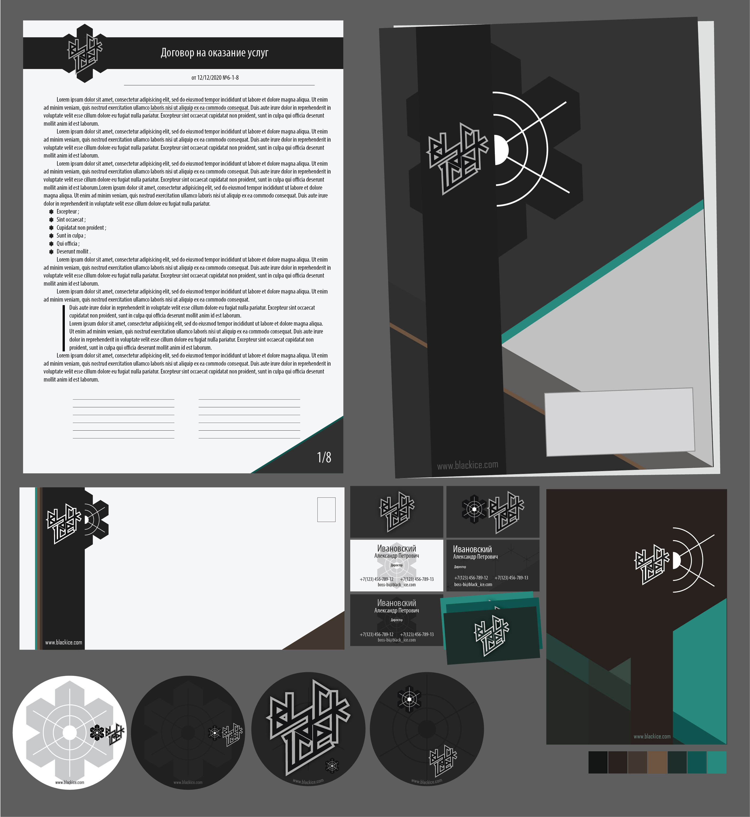 """Логотип + Фирменный стиль для компании """"BLACK ICE"""" фото f_0505714f18d606d2.jpg"""
