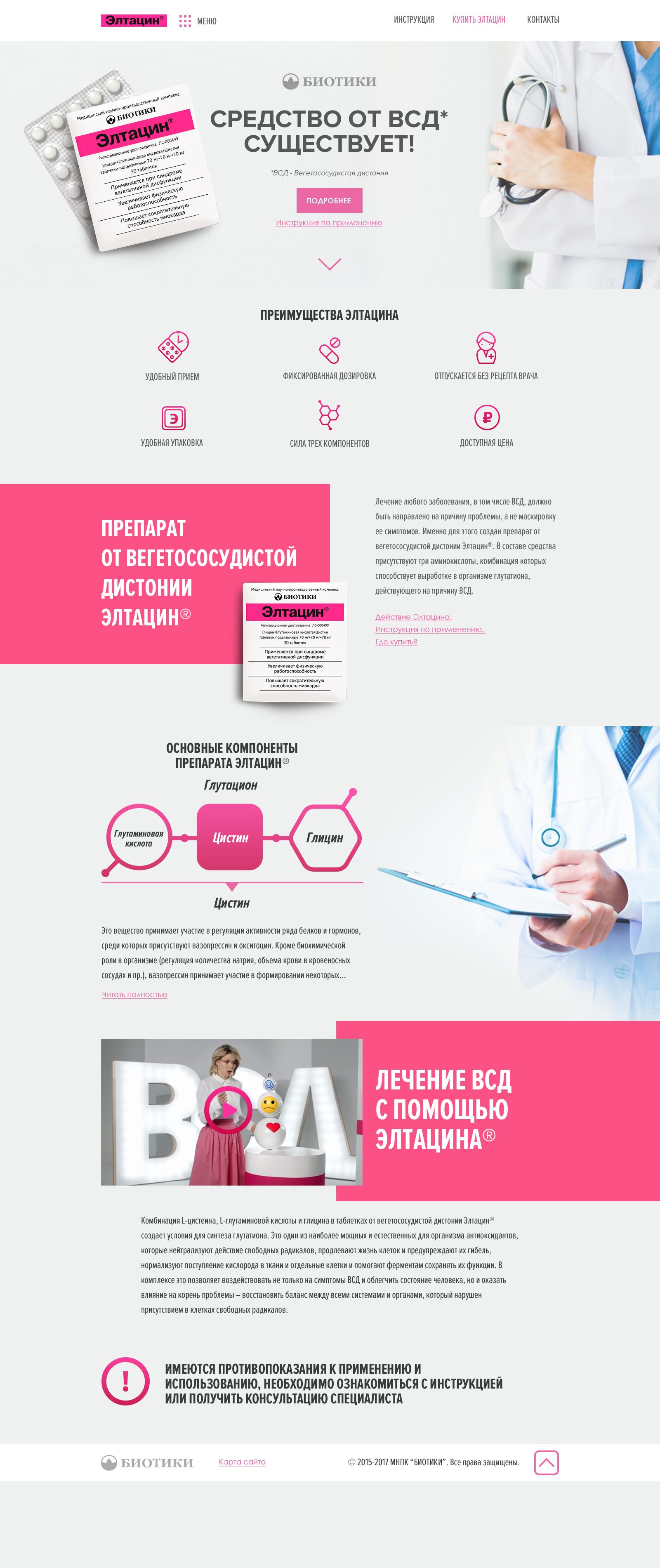 Дизайн главной страницы сайта лекарственного препарата фото f_3535c8a2eef8f506.jpg