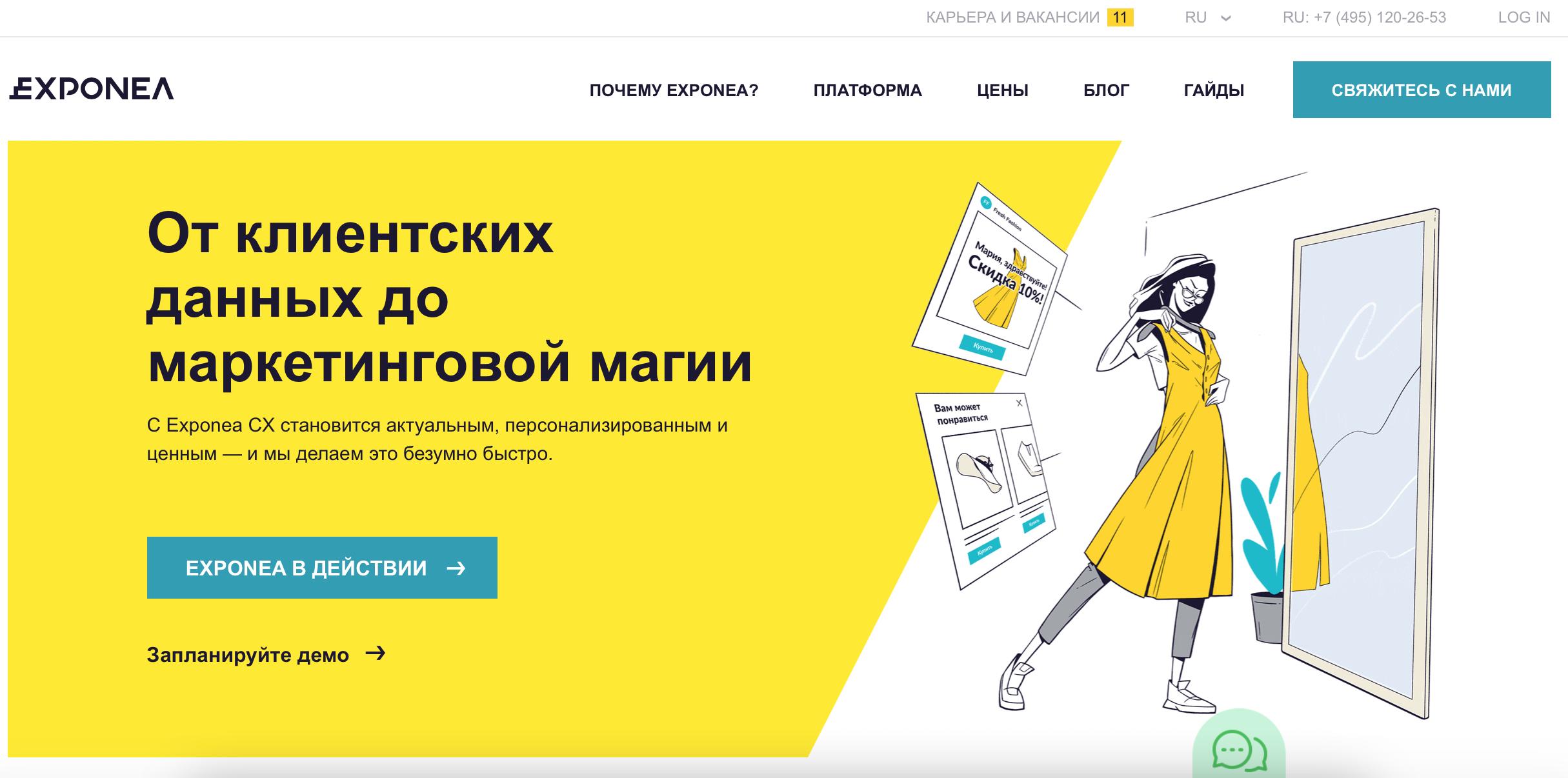 EXPONEA - платформа клиентских данных