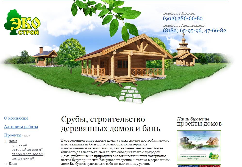 Комплексный аудит сайта ecostroy29.ru