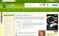 SEO аудит сайта по планированию беременности