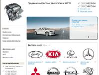 Продажа контрактных двигателей и АКПП