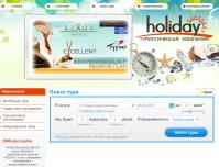 Контекстная реклама сайта туроператора