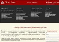 SEO аудит сайта аудиторско-оценочной компании в Москве