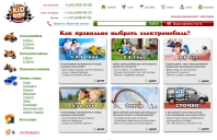 SEO flebn сайта по продаже детских электромобилей