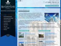 Комплексный аудит vizantiyastroy.ru