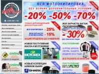 SEO аудит сайта сети магазинов МОТО.РУ (Москва)