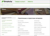 Разработка стратегии продвижения stroyka.by