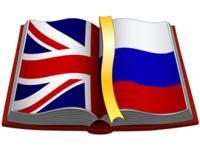 Перевод 1 стандартной страницы  en-ru
