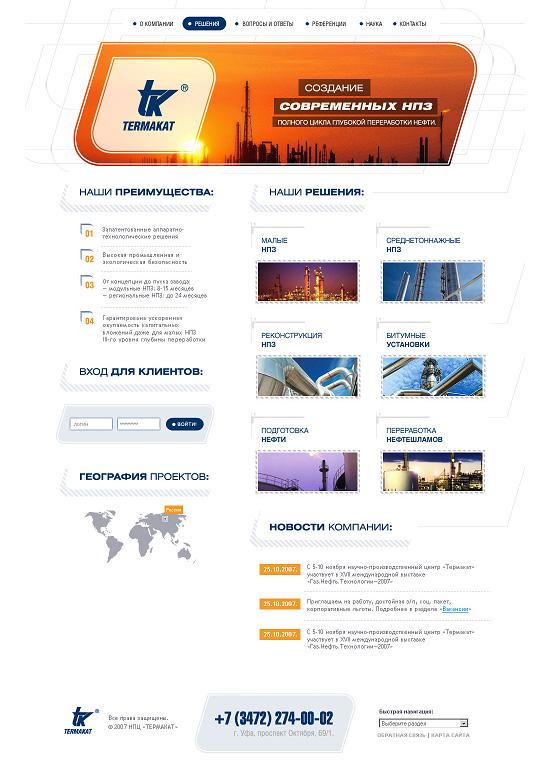 «Термакат» — проектирование НПЗ — нефтепереработка