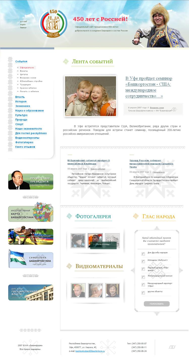 «450 лет с Россией» — сайт празднования