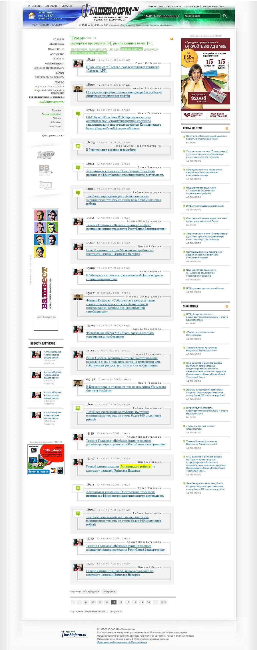 ИА «Башинформ» — СМИ — рубрикатор