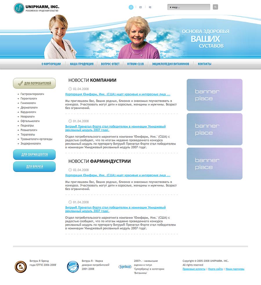 Корпорация «Unipharm» — Витамины «Vitrum»  — фармацевтика, витамины