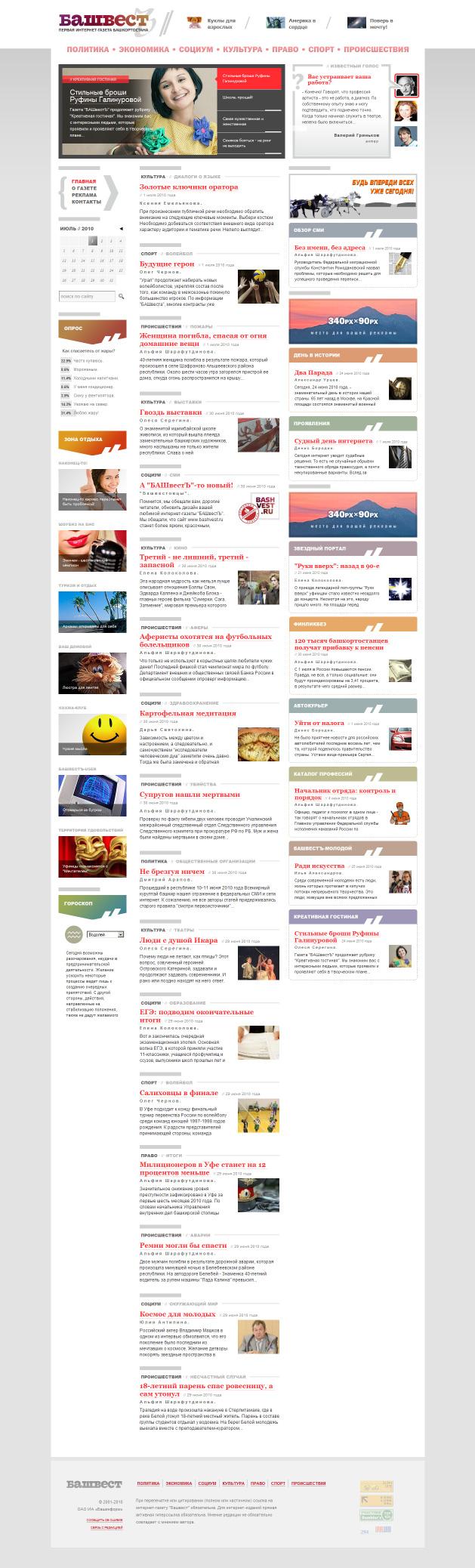 Интернет-газета «Башвест» — СМИ — Дизайн-макет