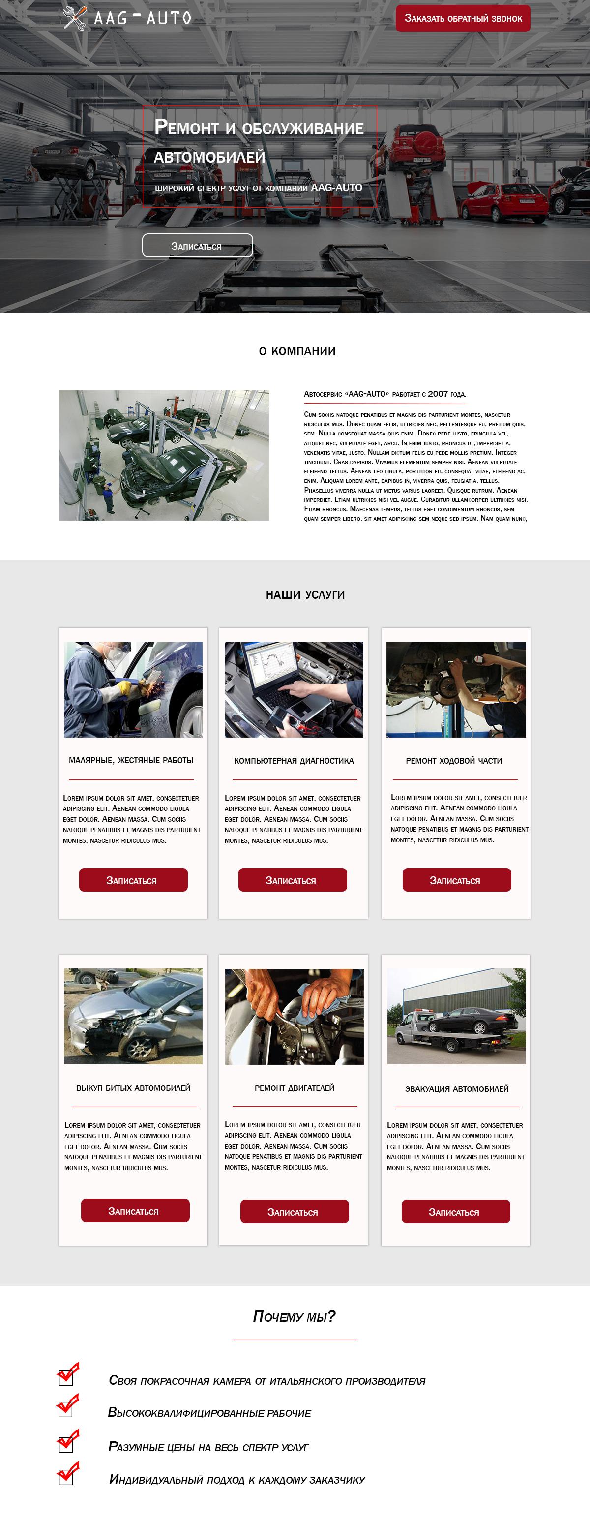 Дизайн сайта автосервиса фото f_6545914c515e9172.jpg