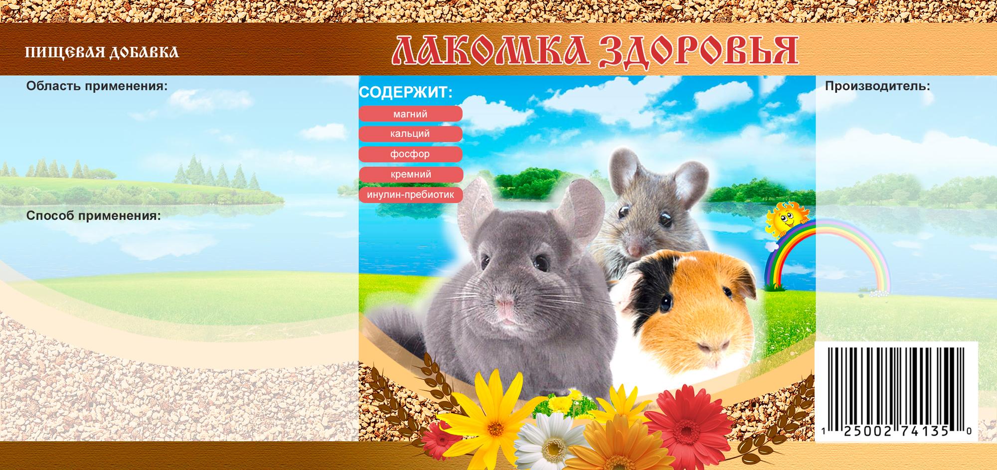 Дизайн этикетки на ПЭТ-банку лакомства для домашних грызунов фото f_22453a58f0db13e3.jpg