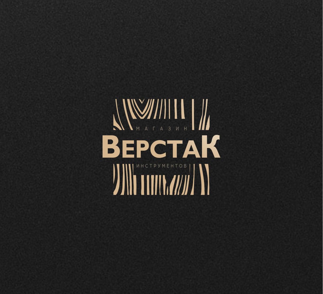 Логотип магазина бензо, электро, ручного инструмента фото f_0015a0ede5709c37.jpg