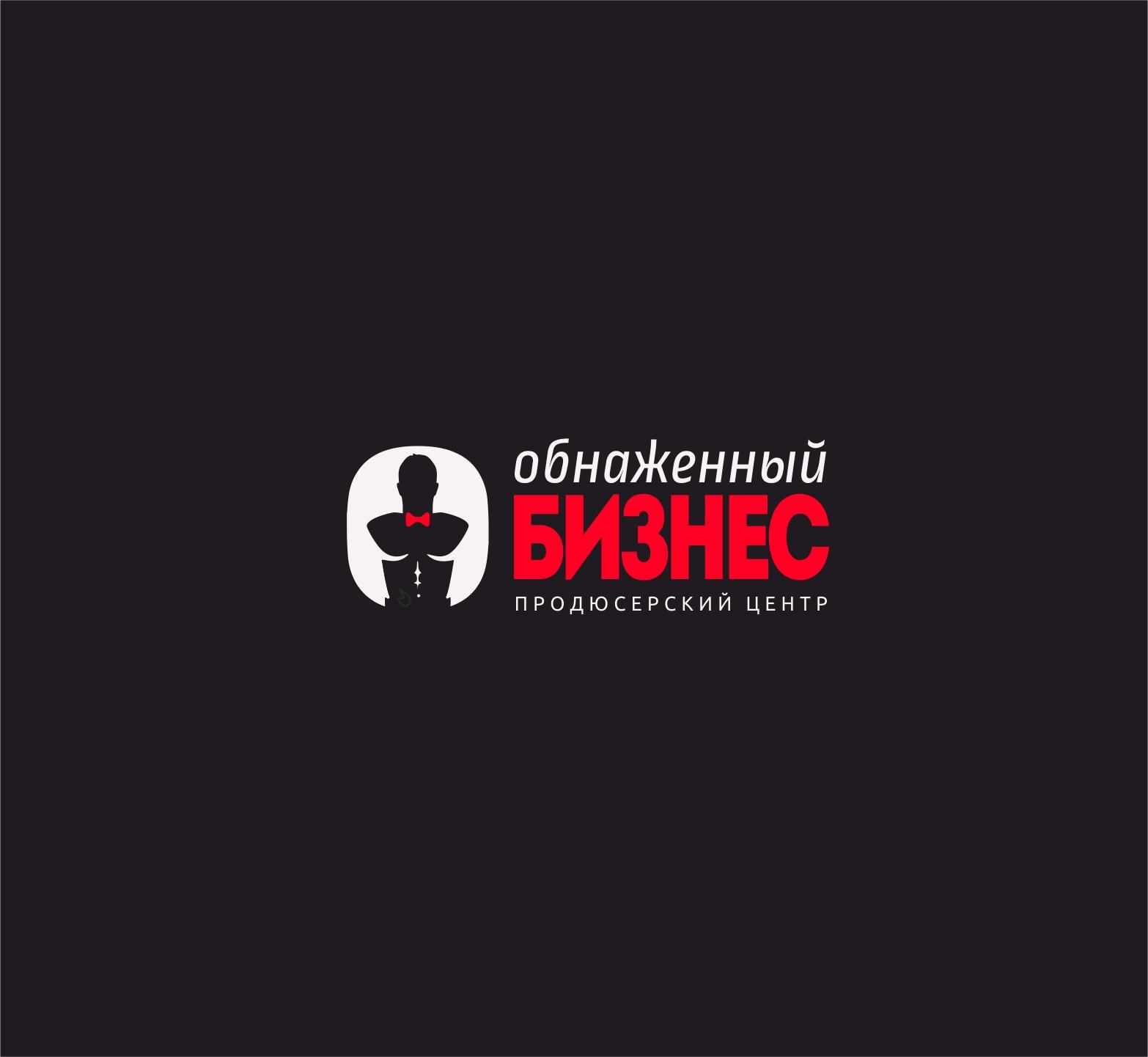 """Логотип для продюсерского центра """"Обнажённый бизнес"""" фото f_2705b9e05a0b7f4c.jpg"""