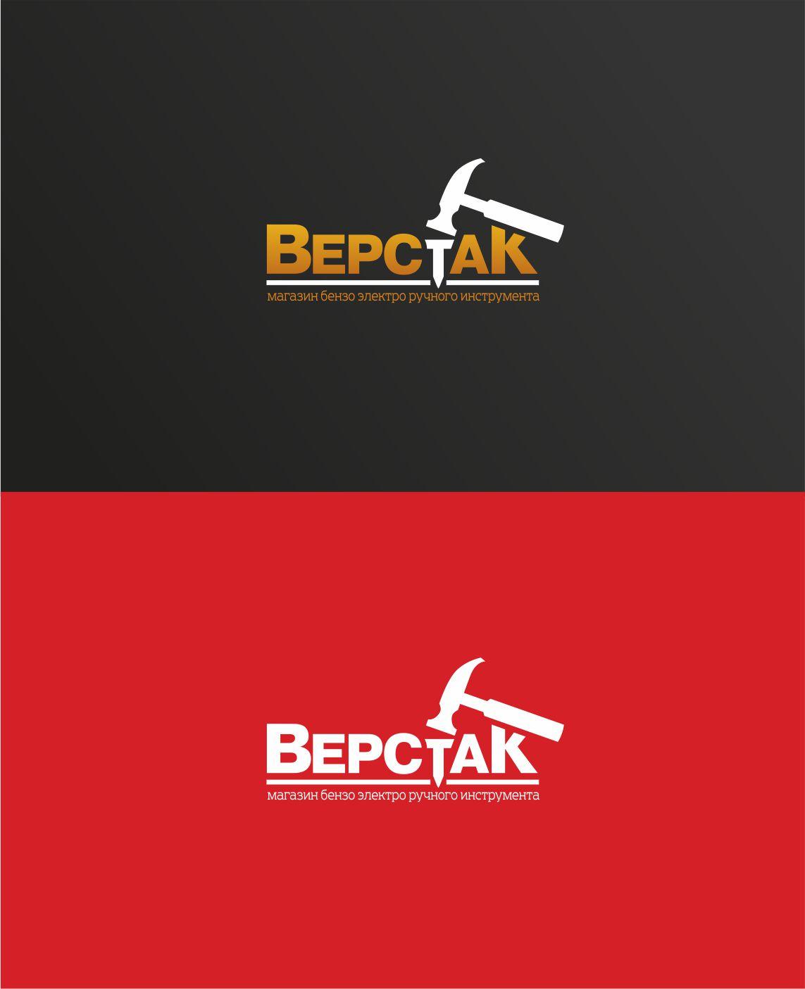 Логотип магазина бензо, электро, ручного инструмента фото f_6285a0c5658f2381.jpg