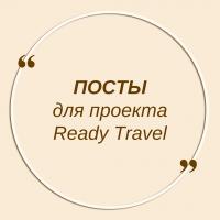 Посты для онлайн-проекта по продаже туристических страховок