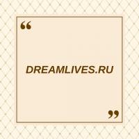 О проекте социальной игровой сети DreamLives.ru