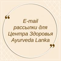E-mail рассылки для Центра Здоровья Ayurveda Lanka