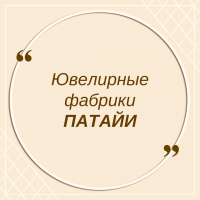 «Золотой» рейтинг ювелирных фабрик Паттайи