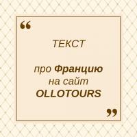 Текст про Францию на сайт OLLOTOURS