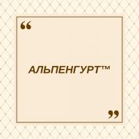 История и описание бренда АЛЬПЕНГУРТ™