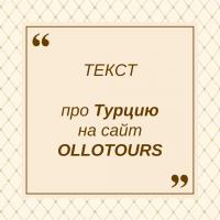 Текст про Турцию на сайт OLLOTOURS