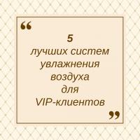 5 лучших систем увлажнения воздуха для VIP-клиентов