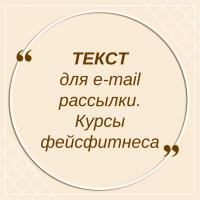 Текст для e-mail рассылки. Курсы фейсфитнеса