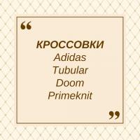 Кроссовки Adidas Tubular Doom Primeknit