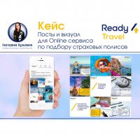 Агрегатор туристических страховок Ready4.ru