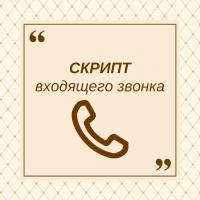 Скрипт входящего звонка