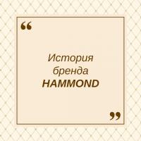 История бренда HAMMOND