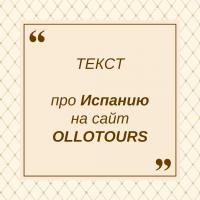 Текст про Испанию на сайт OLLOTOURS