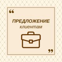 Письмо-шаблон с предложением клиенту (туры в Израиль)