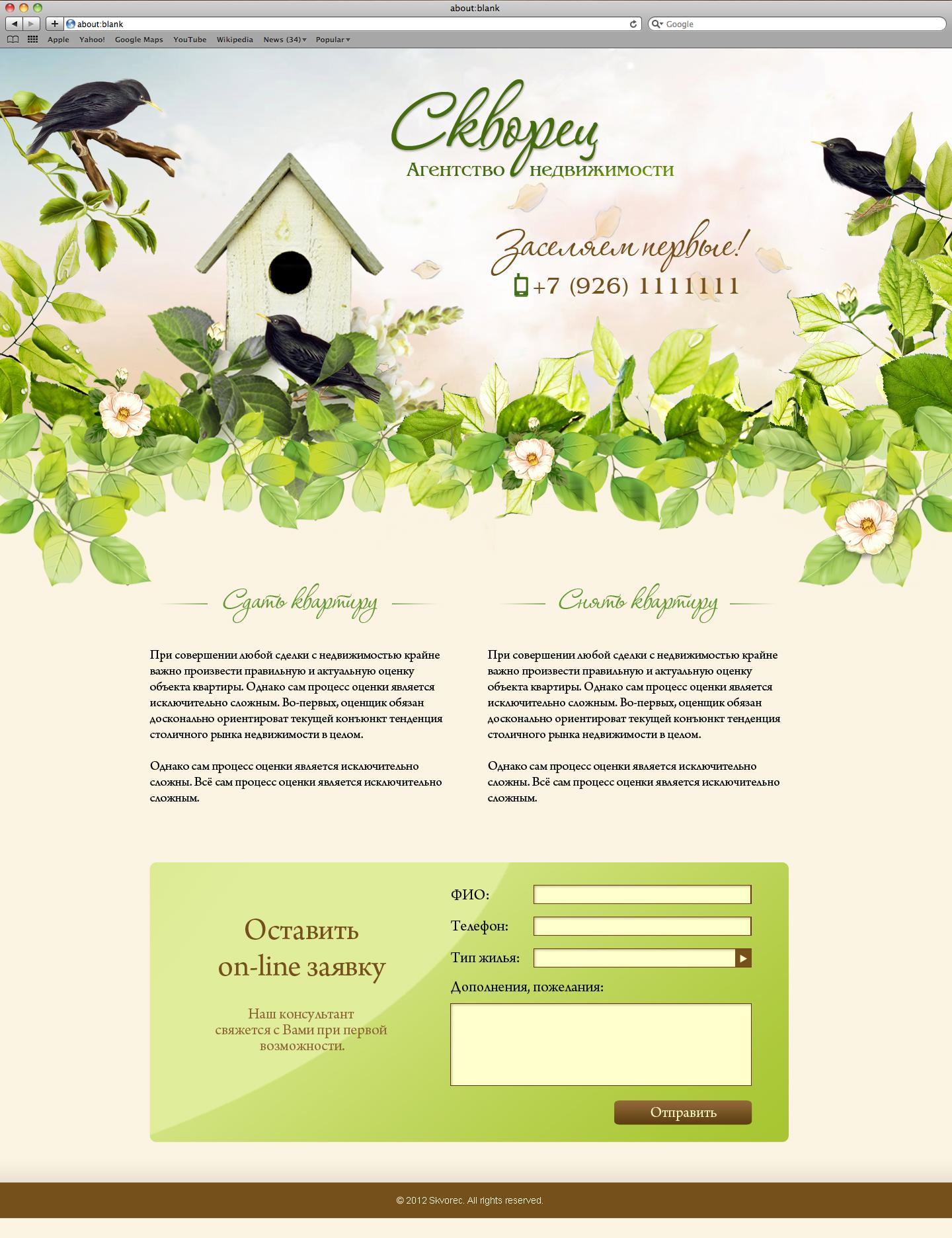 Дизайн главной страницы сайта фото f_503f8f7f73d18.jpg