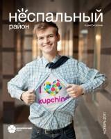 Верстка и обложка для журнала одного из районов Санкт-Петербурга