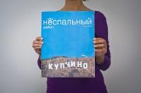 Районный журнал Санкт-Петербурга