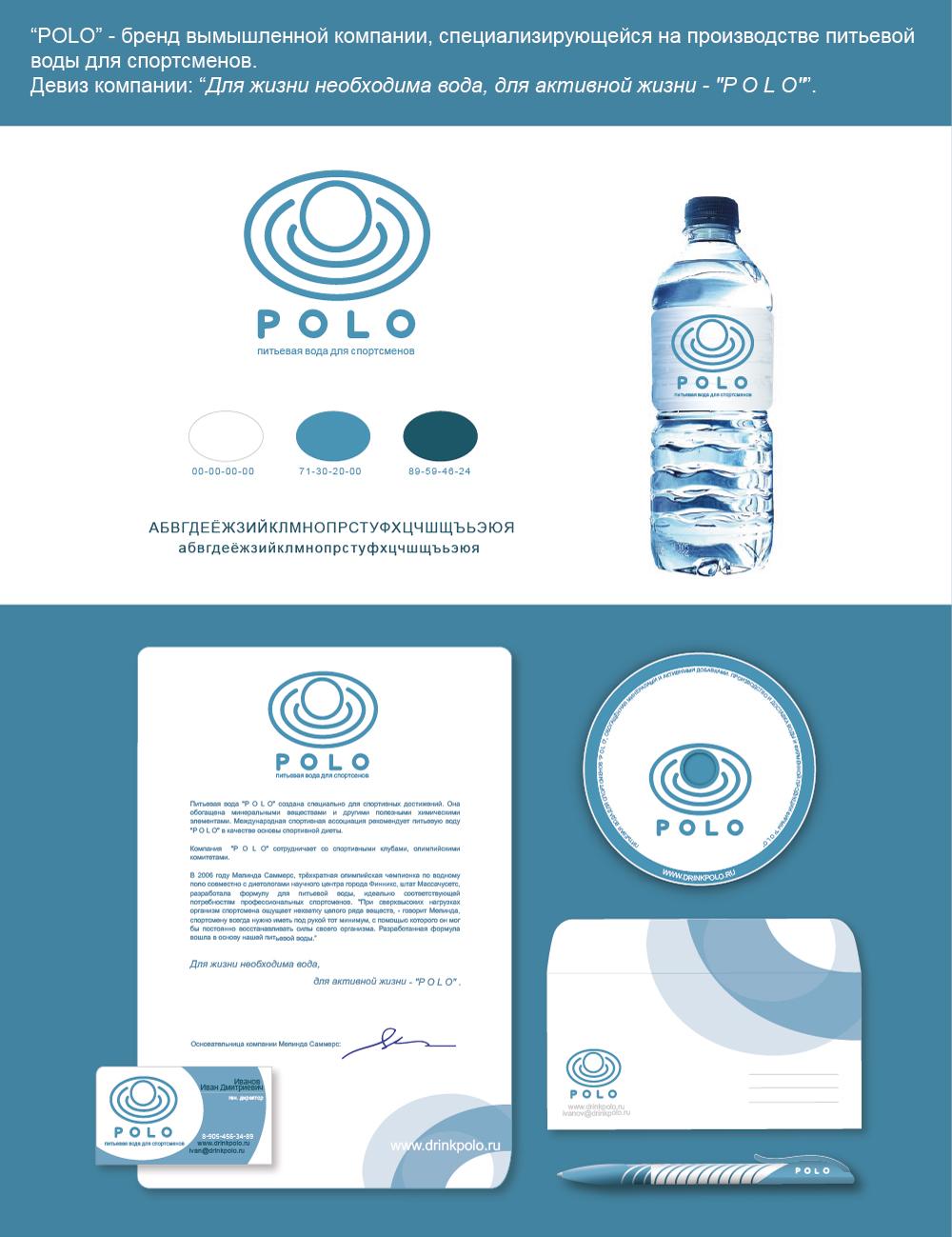 POLO-Лого,визитка,бланк,ручка,конверт,CD