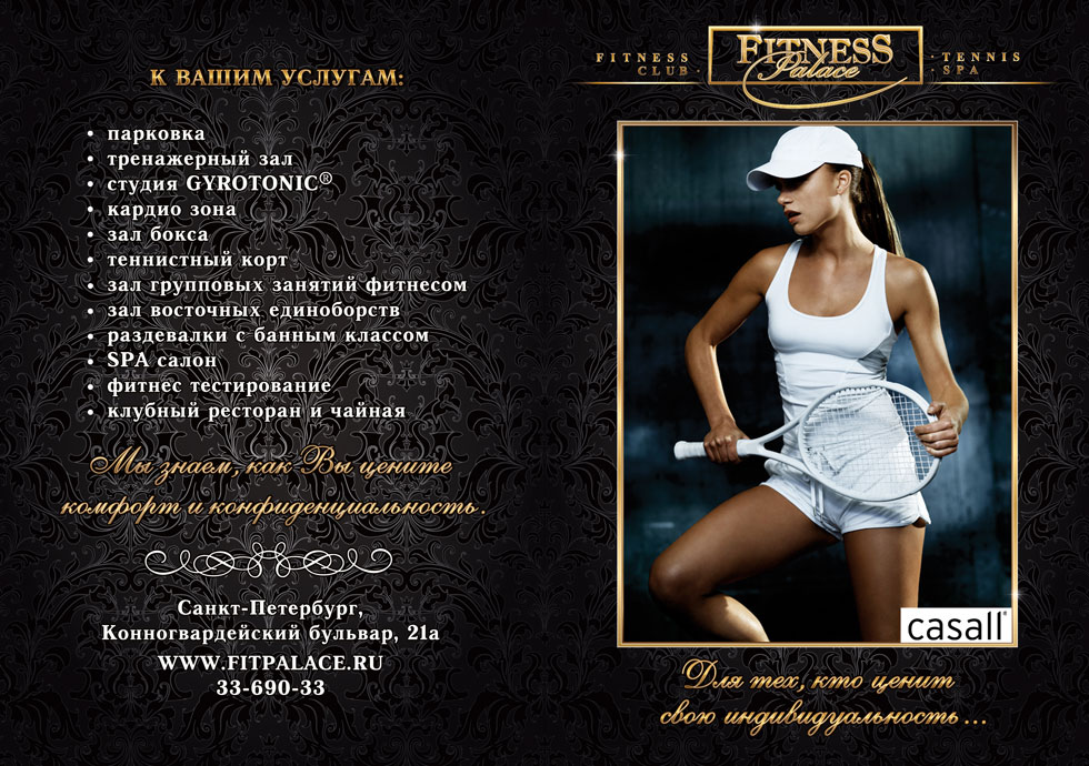 Casall, Fitness Palace Открытка