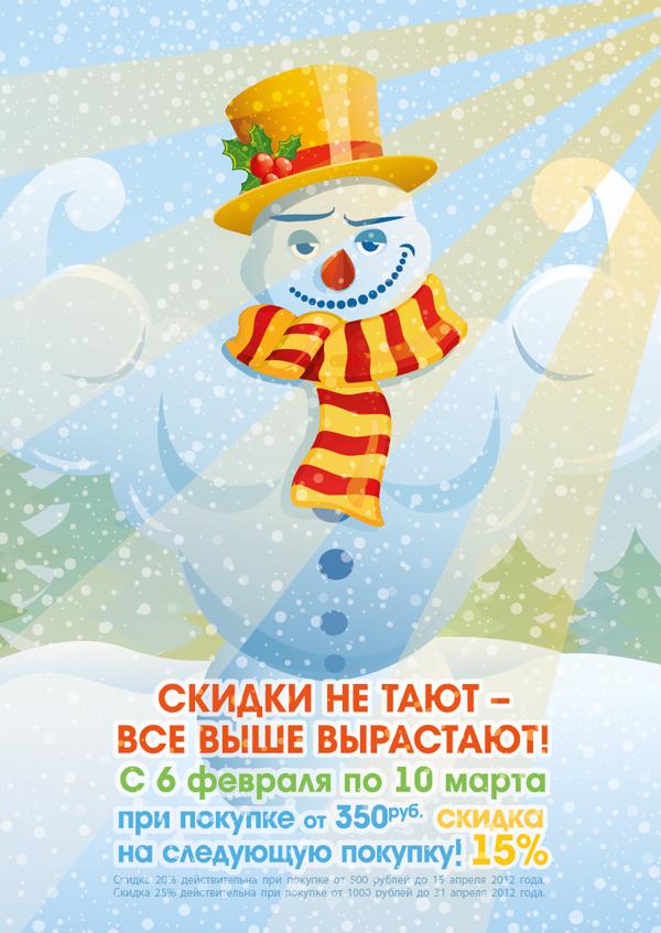 """Снеговик (""""Мороз крепчает"""")"""