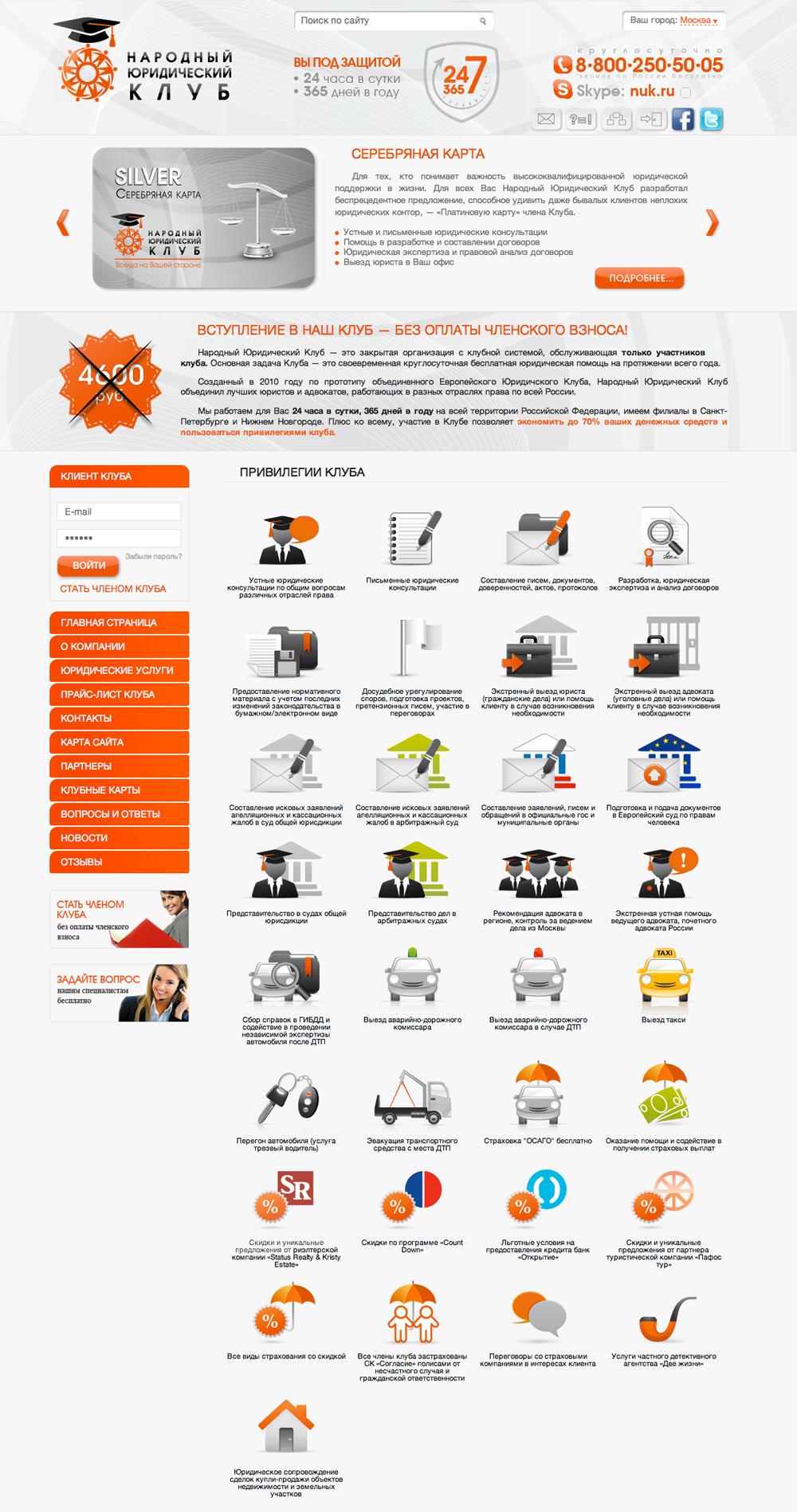 Доработка дизайна сайта Юр Клуба