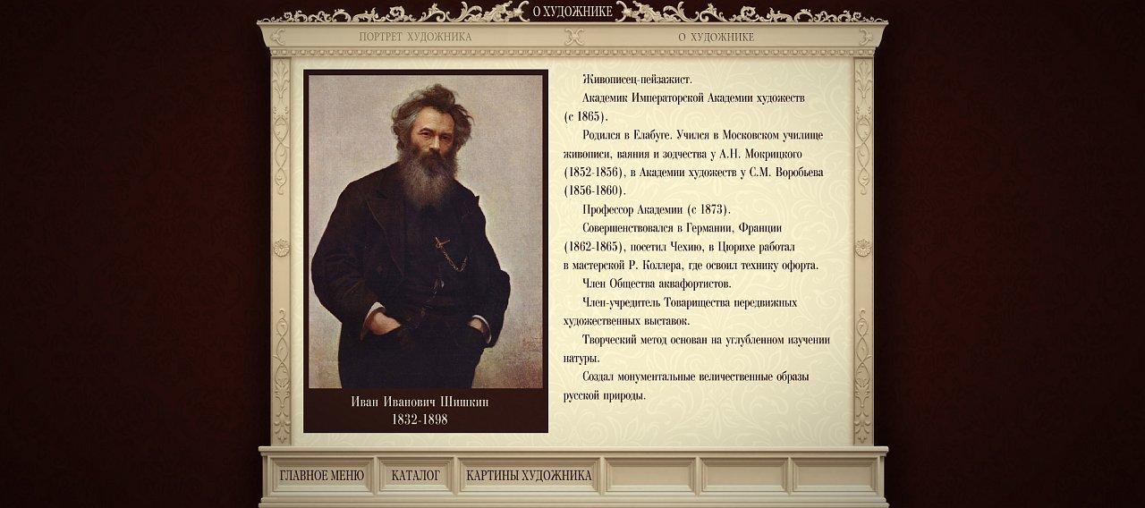 Приложение для Русского музея 5