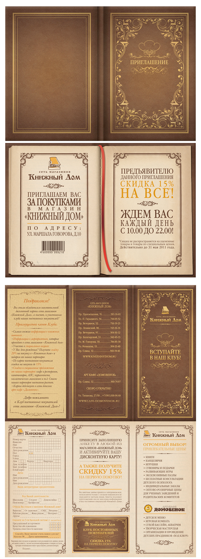 Приглашение-открытка в виде книжки и буклет