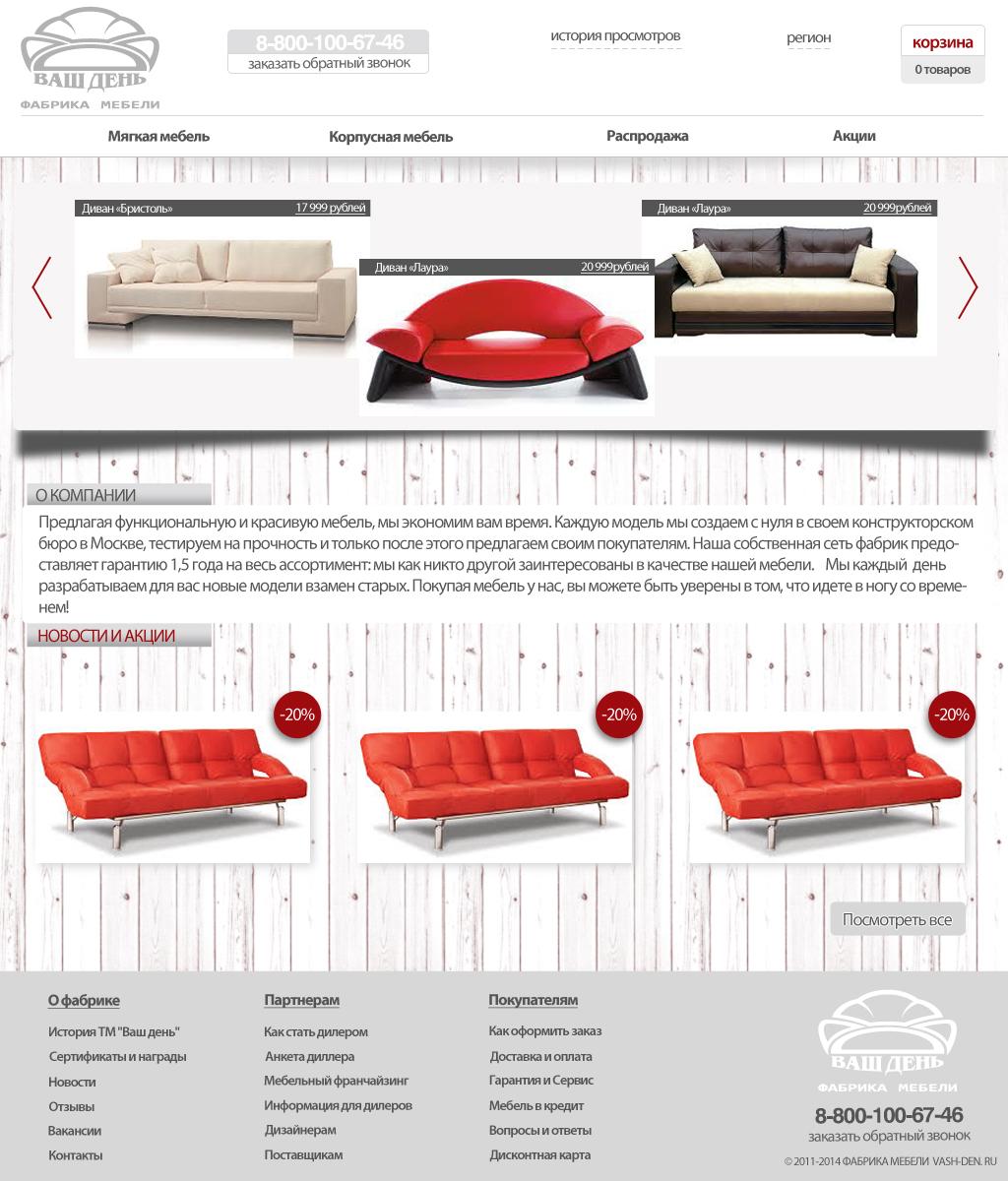 Разработать дизайн для интернет-магазина мебели фото f_08252e7e4816db4a.jpg