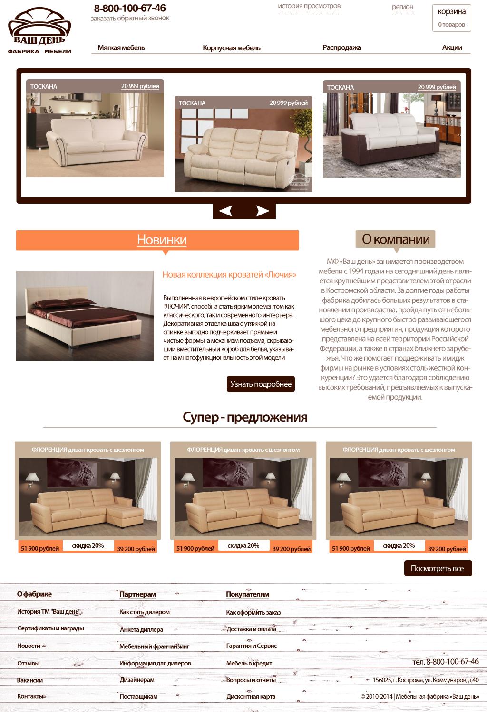 Разработать дизайн для интернет-магазина мебели фото f_75852e9515da2645.jpg